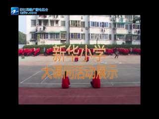 1【柯城区】新华小学大课间活动展示