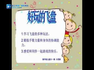 【柯城区】新华幼儿园好玩的飞盘