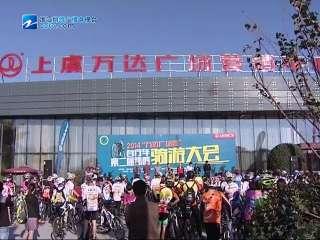 """【上虞市】""""万达广场杯""""第二届环虞自行车骑游大会昨日举行"""