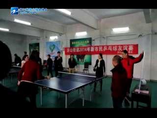 【慈溪市】浒山街道举行2014年新市民乒乓球比赛