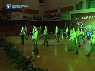 【瑞安市】塘下职工排舞比赛