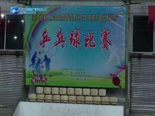 【庆元县】体彩杯乒乓球赛