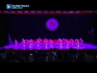 【柯城区】教工幼儿园区艺术节篮球舞蹈参赛