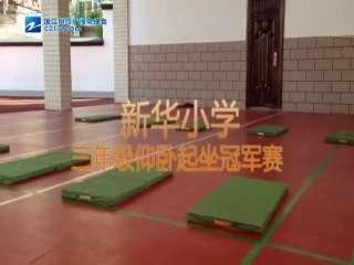 【柯城区】新华小学学生仰卧起坐冠军赛