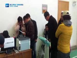 【桐庐县】广播电视台体质测试