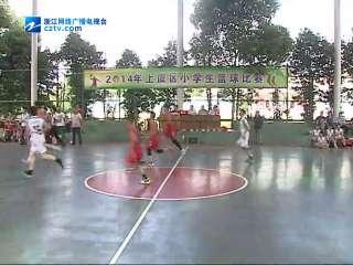 【上虞市】举办小学生篮球赛