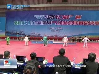 【北仑区】2014年全国健身气功站点联赛总决赛闭幕