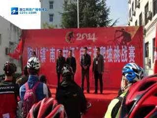"""【瑞安市】陶山镇""""南口村""""杯自行车爬坡挑战赛"""