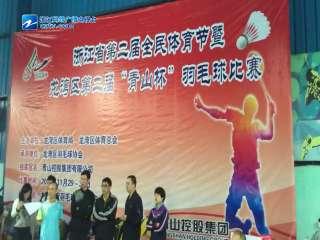 """【龙湾区】第二届""""青山杯""""羽毛球团体赛"""