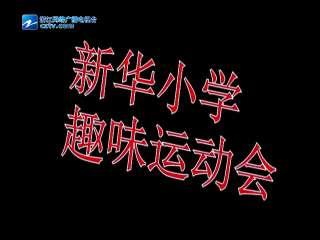 【柯城区】新华小学趣味运动会