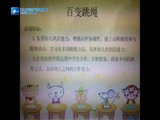 【柯城区】新华幼儿园百变跳绳