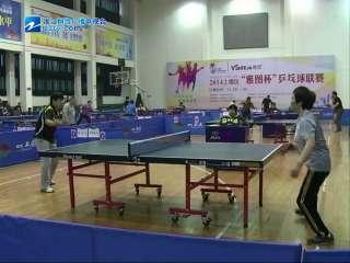 """【上虞市】举办""""雅图杯""""乒乓球联赛"""