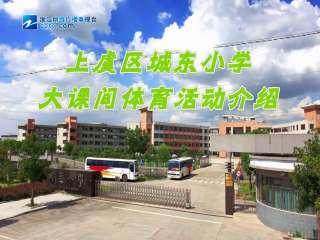 【上虞市】上虞区城东小学大课间体育活动介绍