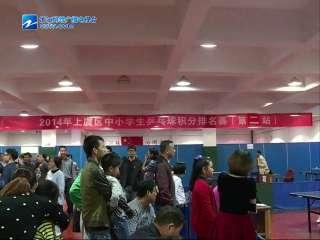 【上虞市】小学生乒乓球积分排名赛举行
