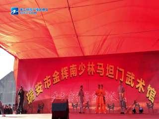 【瑞安市】金辉南少林马坦门武术馆落成暨表演活动