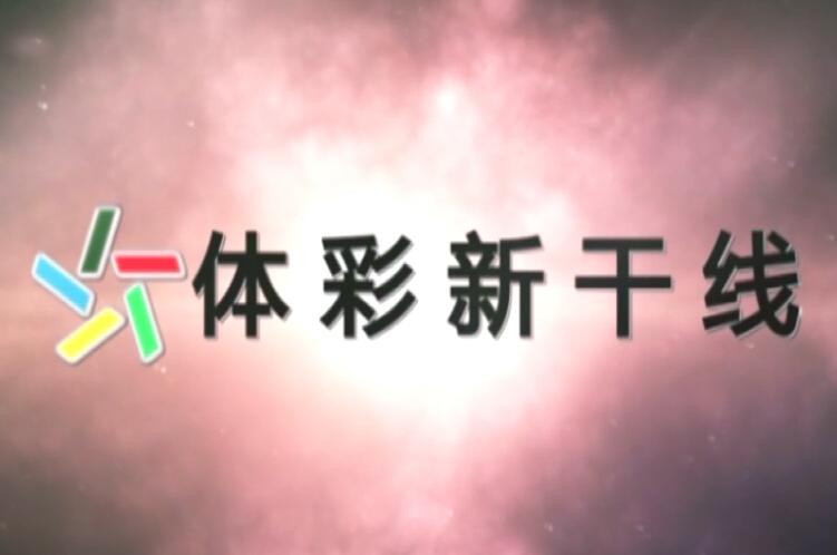 【体彩新干线】