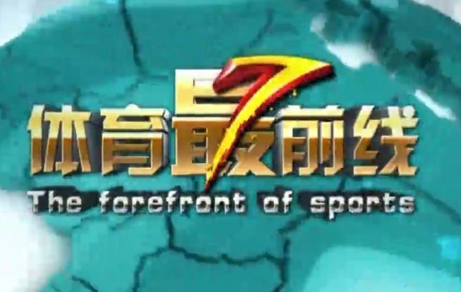 【体育最前线】