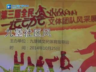 【江干区】九堡镇文体团队风采展示
