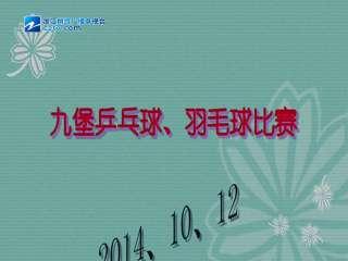 【江干区】九堡镇2014年九堡乒乓球羽毛球比赛