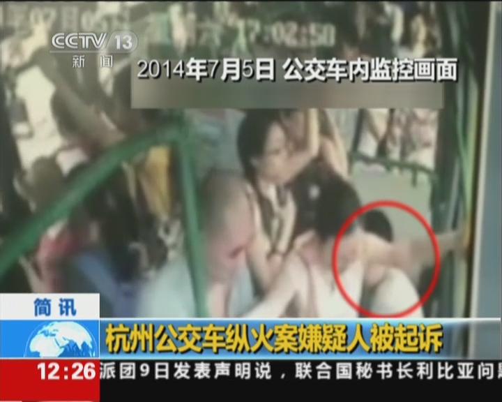 杭州公交车纵火案嫌疑人被起诉