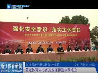 【杭州市】黄龙体育中心首支安保特勤中队成立