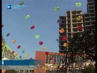 【三门县】亲子运动会  快乐健康过新年