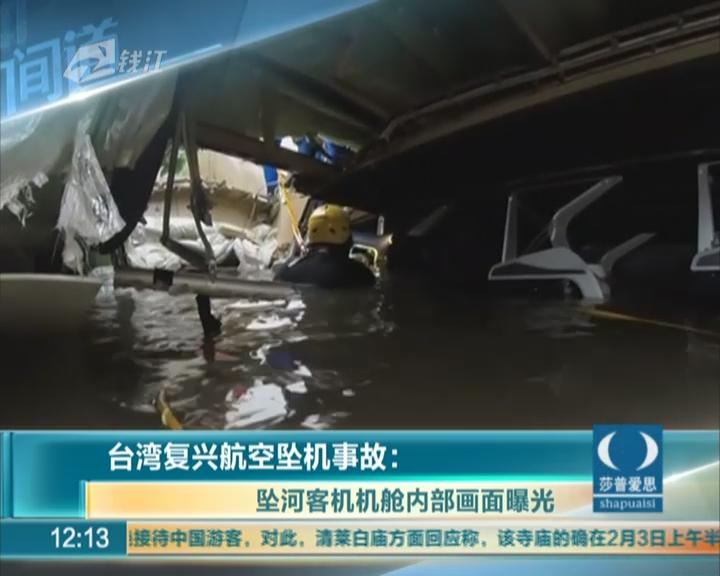 台湾复兴航空坠机事故:坠河客机机舱内部画面曝光