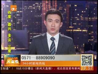 【新闻大直播】800泳士畅游湘湖