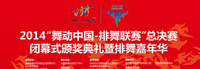 """2014""""舞动中国-排舞联赛""""总决赛暨颁奖典礼"""