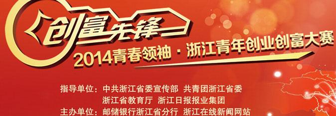 2014年邮储银行浙江省分行创富大赛正式启动
