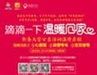 浙江少儿&滴滴粉爱行动春节大型公益活动温暖启程!