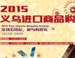 """6频道""""洋年货""""""""韩之尚""""义乌进口商品购物节开幕!"""