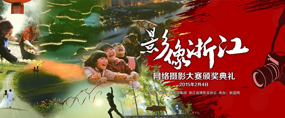 2014影像浙江网络摄影大赛