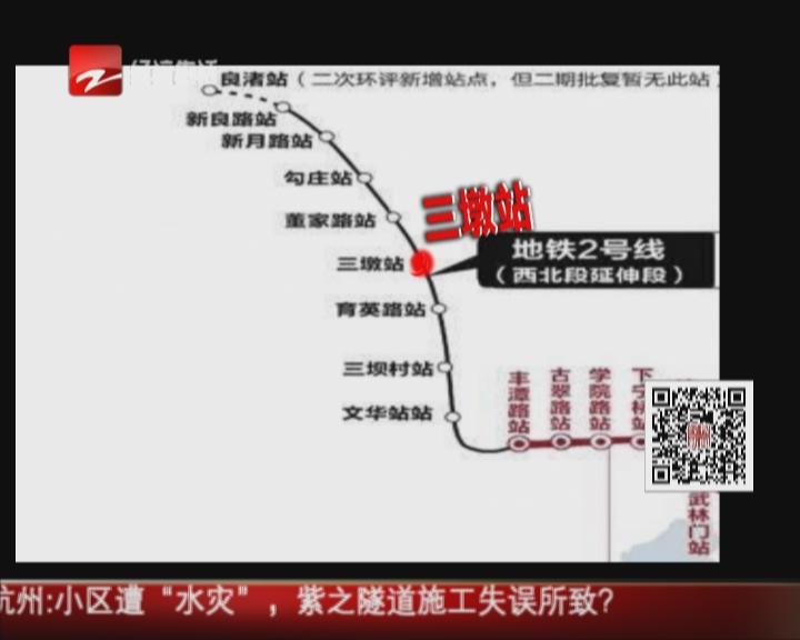杭州地铁二号线二期三墩站主体结构开始施工