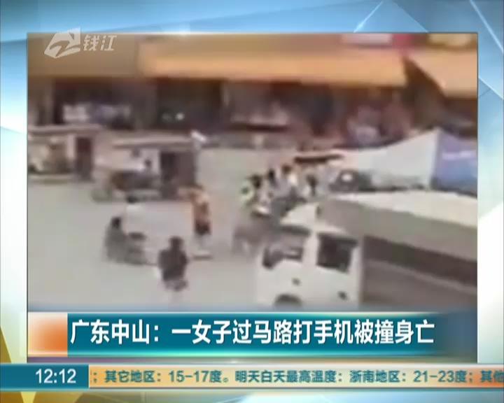 女子过马路被撞_珠海十四村一女子过马路看手机被撞身亡脑浆