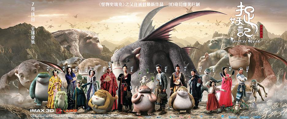 浙江影视(集团)公司电影《捉妖记》全国上映