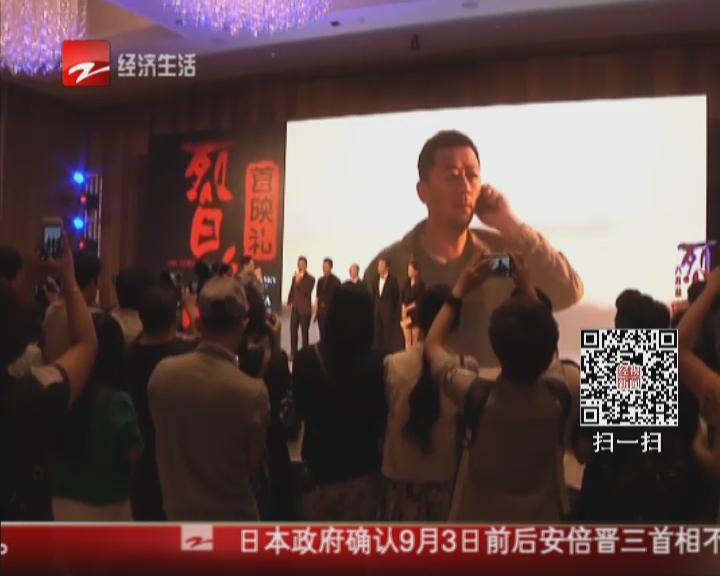 《烈日灼心》北京首映  8月27日全国上映