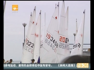 【新闻大直播】湖州:全国青年帆船锦标赛开赛