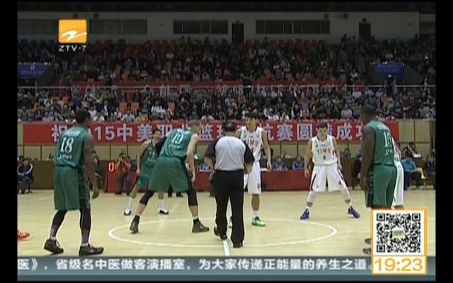 【新闻大直播】热身赛稠州男篮险胜美国明星队