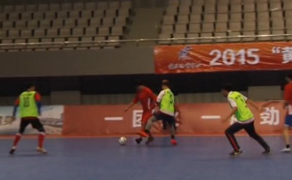 【足球】2015黄龙贺岁杯室内五人制足球邀请赛