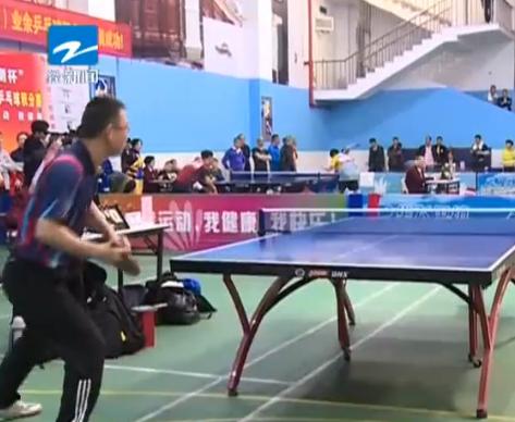 【新闻大直播】温州市第九届业余乒乓球积分赛举行