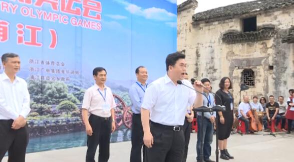 """【金华市】"""" 浙江省美丽乡村奥运会"""""""
