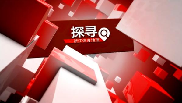 """【探寻】小章村的""""体育经济"""""""