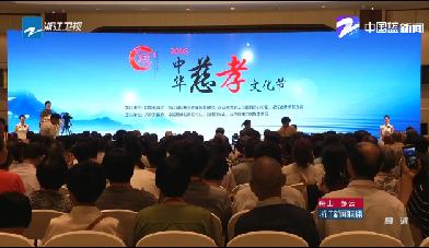 中华慈孝文化节在东阳举行