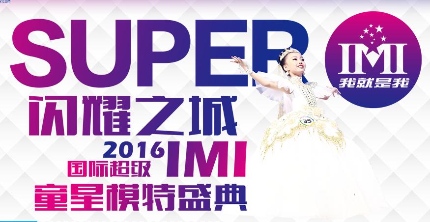 2016IMI国际超级童星模特大赛