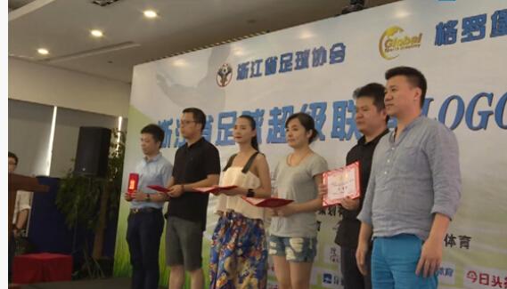 【足球】浙江足球超级联赛LOGO发布仪式在杭州举行