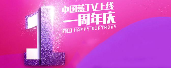 中国蓝TV上线一周年庆