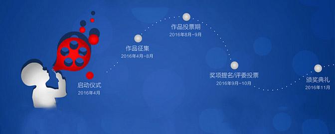 2016中国梦(亚博体育官网地址)微电影大赛报名