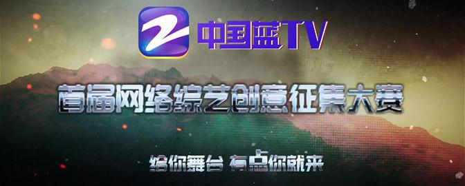 中国蓝TV首届网络综艺创意征集大赛