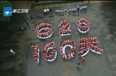 浙江廣電集團大型新聞行動《G20暢想》啟動儀式